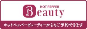 HPBバナー